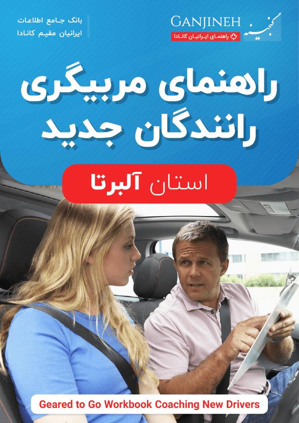 راهنمای مربیگری رانندگان جدید - آلبرتا